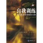【旧书二手书8成新】自我训练:改变焦虑和抑郁的习惯 [美] 卢斯亚尼;曾早垒 9787562443131 重庆大学出版
