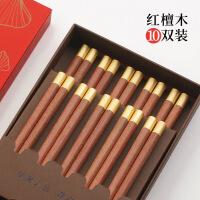 红木筷子 家用鸡翅木实木质套装 分人家庭装10双长快子定制刻字