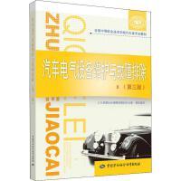 汽车电气设备维护与故障排除(第3版) 中国劳动社会保障出版社