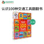 凯迪克 First 100 Trucks and Things That Go Lift-the-Flap 100辆卡