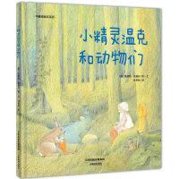 华德福绘本系列:小精灵温克和动物们