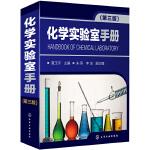 化学实验室手册(第三版)