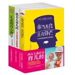 西方上流社会育儿经:外交官爸爸+犹太人妈妈+心理学家阿德勒共同告诉你什么真正的教育真正的爱(共三册)