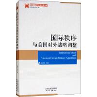国际秩序与美国对外战略调整 天津人民出版社