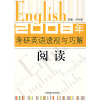 阅读-2008年考研英语透视与巧解
