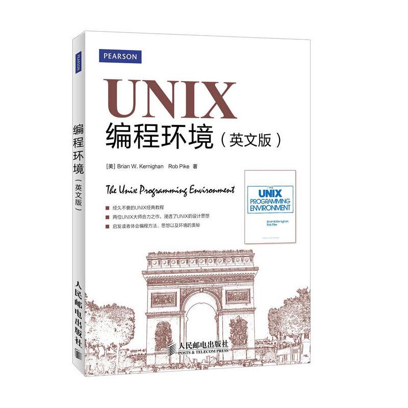 UNIX编程环境(英文版)(经久不衰的UNIX经典教程,两位UNIX大师合力之作,浸透了UNIX的设计思想)