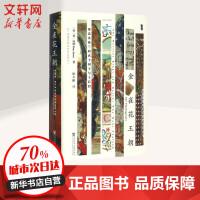 金雀花王朝 社会科学文献出版社