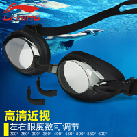 LI-NING/李宁游泳 左右眼不同度数泳镜可调配 男女通用高清游泳镜 防水防雾近视游泳眼镜LSJL622