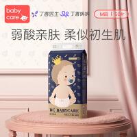 babycare纸尿裤皇室弱酸亲肤宝宝尿裤超薄透气婴儿尿不湿M-50片/包