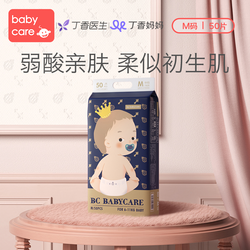 babycare纸尿裤皇室弱酸亲肤宝宝尿裤超薄透气婴儿尿不湿M-50片/包 超过5000万个呼吸微孔 柔薄 透气 干爽