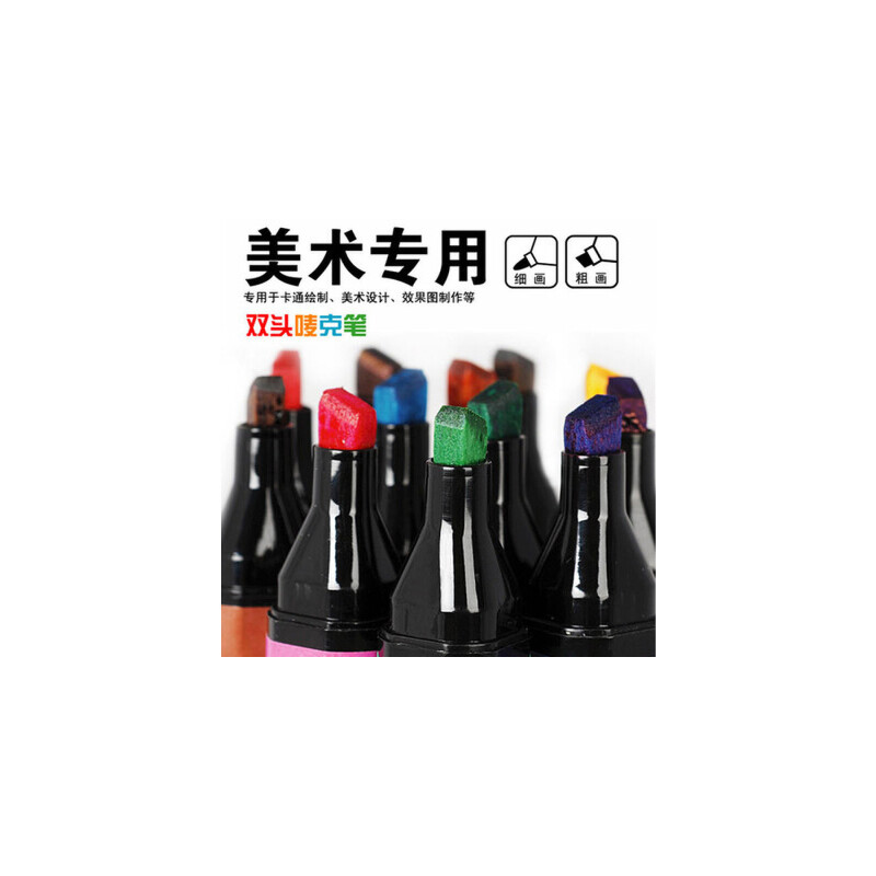 金万年马克笔 pop广告海报美工麦克笔 彩色双头唛克笔套装 绘画设计马克笔