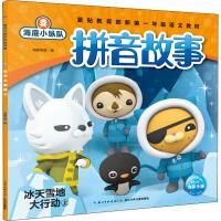 海底小纵队拼音故事 冰天雪地大行动 上 长江少年儿童出版社
