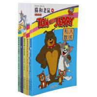猫和老鼠套装第三辑(共5本,第11-15册)