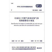 【其它】GB50493-2009 石油化工可燃气体和有毒气体检测报警设计规范