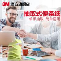 3M便利贴创意N次贴报事贴抽取系列多色可选可再贴便条纸便签纸本