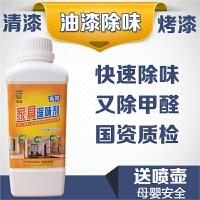 家具除味去油漆味除油漆异味光触媒除甲醛装修新房除味甲醛清除剂