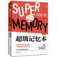 超*记忆术 逻辑思维记忆力训练提升脑力心理学书籍过目不忘的记忆秘诀 逻辑思维简易入门逻辑学 记忆力思维力提高