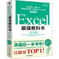 "Excel最强教科书 完全版 即学即用、受益一生 ""收获胜利成果""的超赞Excel工作法 全彩印刷 中国青年出版社"