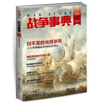 战争事典023(pdf+txt+epub+azw3+mobi电子书在线阅读下载)