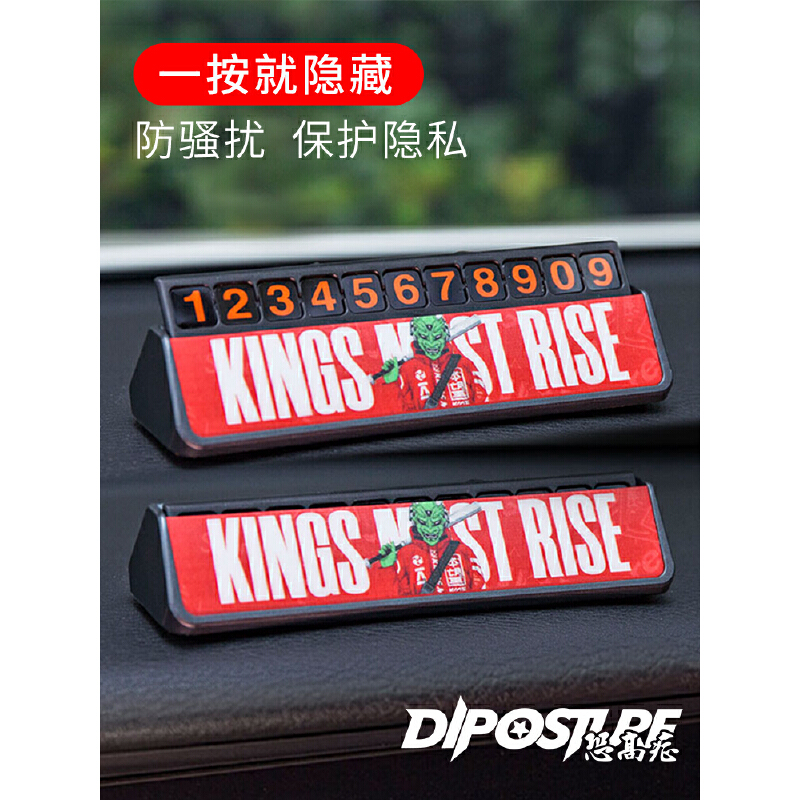 临时停车电话号码牌创意移动挪车牌零时停车牌可改数字汽车用品