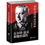 瓦尔特.温克和他的部队 吉林文史出版社