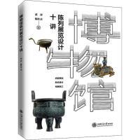 博物馆陈列展览设计十讲 上海交通大学出版社