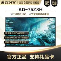 索尼(SONY)KD-75Z8H 75英寸 8K HDR 安卓智能液晶电视黑色 2020年新品