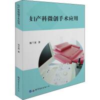 妇产科微创手术应用 世界图书出版公司