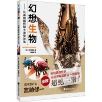 幻想生物――从基础解析黏土造型技法 辽宁科学技术出版社