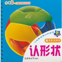 ★小海星启蒙认知全书:认形状