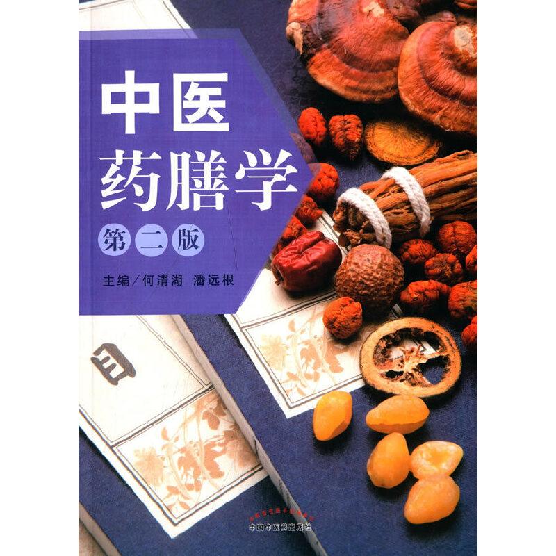 中医药膳学(第二版)