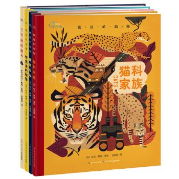 疯狂的动物系列(全4册,中科院动物研究所、国际自然保护联盟专家推荐) 天才插画家欧文·戴维,用独特的几何画风,为你打造精美的科普图鉴。艺术插图+系统的科普知识,4大类奇趣生物——猴子、鲨鱼、猫科动物、甲壳虫,为你展现它们独特的身体特征、极致的生存本领。(海豚传媒出品)