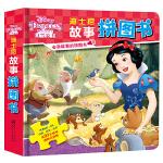 迪士尼故事拼图书-白雪公主