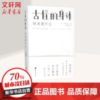 古怪的身体 重庆大学出版社