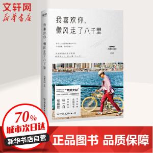 我喜欢你,像风走了八千里 中国友谊出版社
