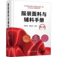 服装面料与辅料手册 第2版 化学工业出版社