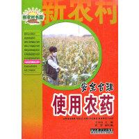 安全合理使用农药/农业科学家服务台系列/新农村书屋