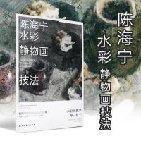 陈海宁水彩静物画技法