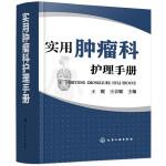 实用肿瘤科护理手册