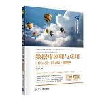 数据库原理与应用(Oracle 19c版 )-微课视频版