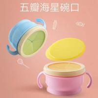 硅胶儿童碗双把手防摔防烫婴儿辅食碗宝宝带海星盖零食杯碗