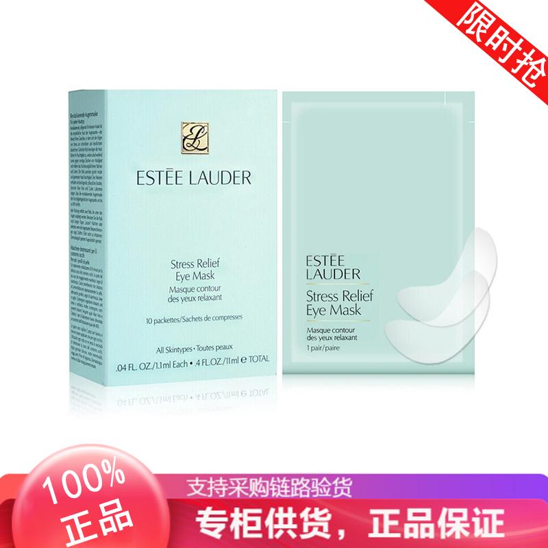 【专柜正品】 雅诗兰黛(Estee Lauder)肌透修护密集精华眼膜 4对/8对 【专柜供货,正品保证】