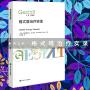 格式塔治疗实录 南京大学出版社