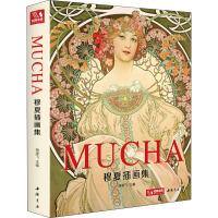 穆夏插画集 中国书店出版社