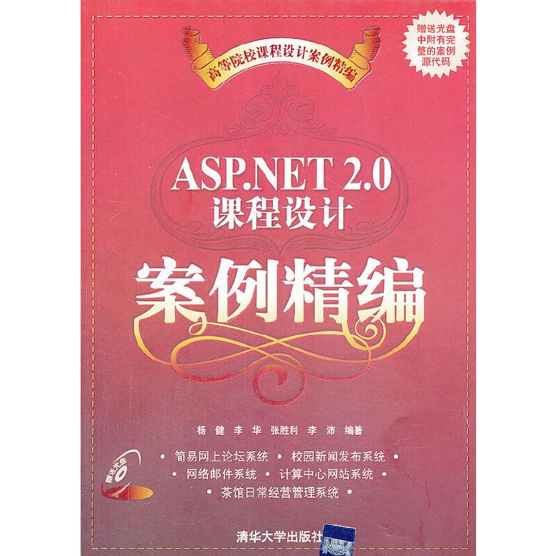 VIP-ASP.NET 2.0课程设计案例精编(配光盘)(高等院校课程设计案例精编)