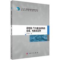 【按需印刷】-活性炭-TiO2复合材料的合成性质及应用