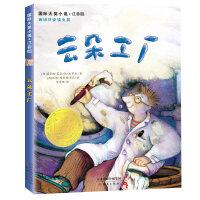 国际大奖小说・注音版--云朵工厂