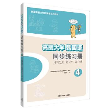 高丽大学韩国语(4)(同步练习册)(17新)