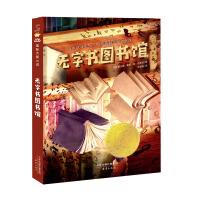 国际大奖小说――无字书图书馆