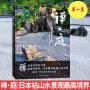 禅・庭-��野俊明作品集 日本枯山水景观设计大师 日式和式禅意庭院园花园设计 图文书籍